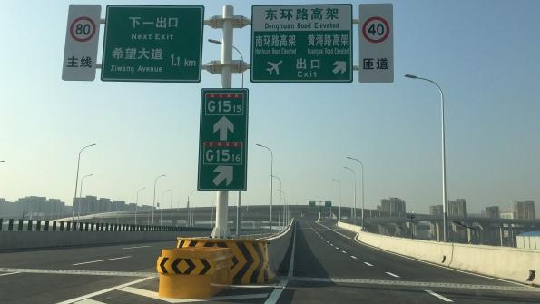 吴中交通指示牌